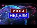 Новости на Новороссия ТВ . Итоги недели. 18 февраля 2018 года