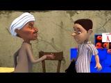 Детский Арабский развивающий мультик НЕ ВОРУЙ! No music children's Arabic educational cartoon