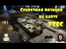 World of Tanks Console Секретная позиция на карте Утес