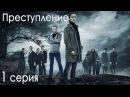 Сериал Преступление 2016 1 серия из 20