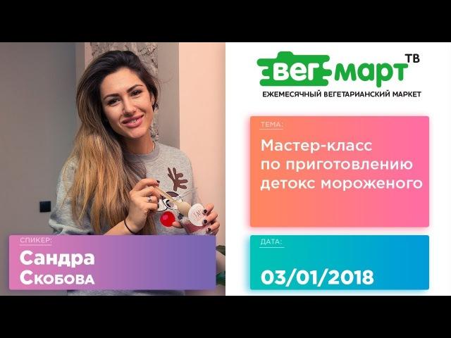 ВЕГАНСКОЕ МОРОЖЕНОЕ - САНДРА СКОБОВА на ВегМарт