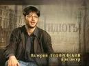 Эпилог к сериалу Идиот 2003 г