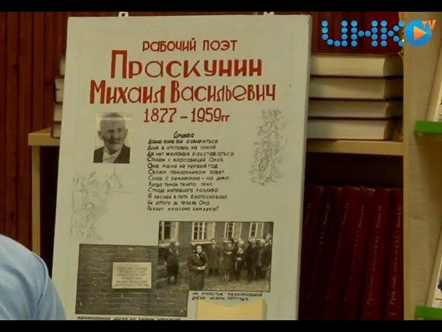 В Библиотеке на Набережной прошли чтения, посвященные 140-летию поэта-земляка Мих...