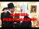 РПЦ МП готова к революции