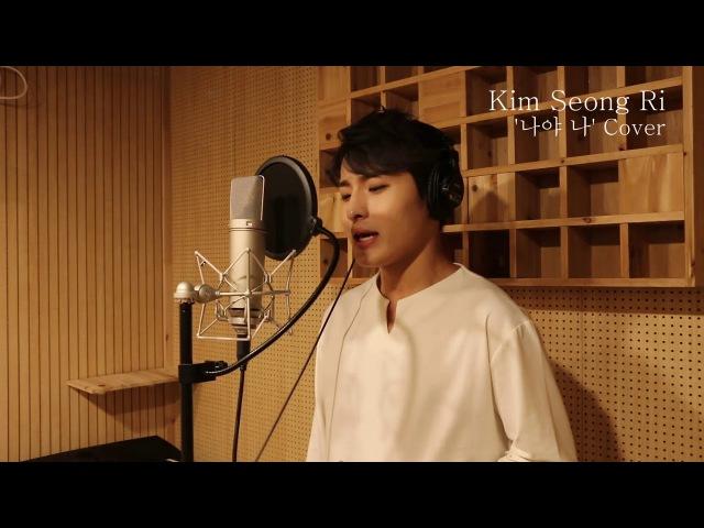프로듀스101 시즌2 '나야 나(PICK ME) Piano ver.' COVER by 김성리 Kim Seong Ri