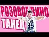 ТАНЕЦ - РОЗОВОЕ ВИНО - ЭЛДЖЕЙ - Feduk #DANCEFIT