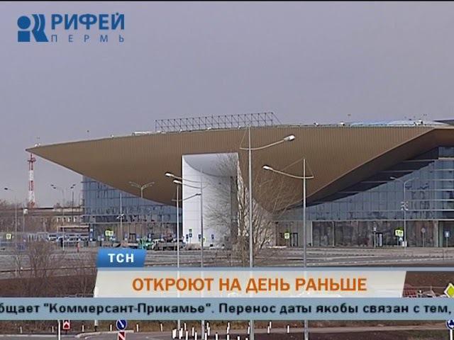 Новый терминал пермского аэропорта откроют на день раньше