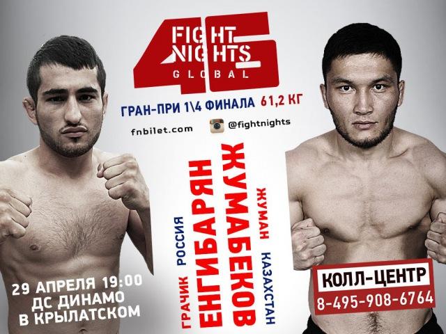 Грачик Енгибарян vs Жуман Жумабеков Grachik Engibaryan vs Zhuman Zhumabekov