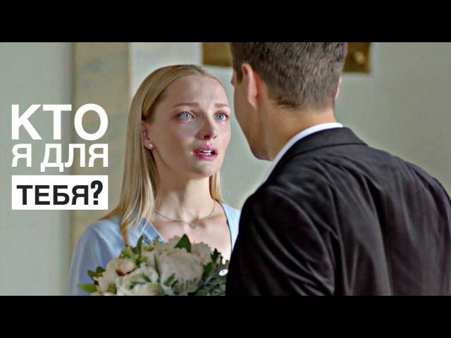 Павел и София | Кто я для тебя [500 sub] [3x07]