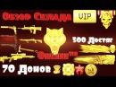 Warface - Обзор Склада | 70 Донов | 500 Достижений.
