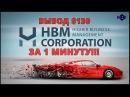HBMCor Вывод $130 за 1 минуту на advanced cash