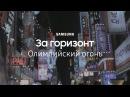 За горизонт. Олимпийский огонь DoWhatYouCant Samsung YouTube TV 12