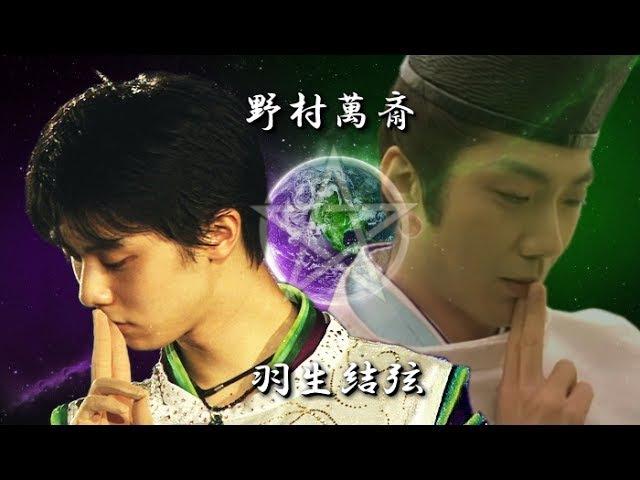 羽生結弦 × 野村萬斎【MAD】 SEIMEI × 晴明 yuzuru hanyu × mansai nomura