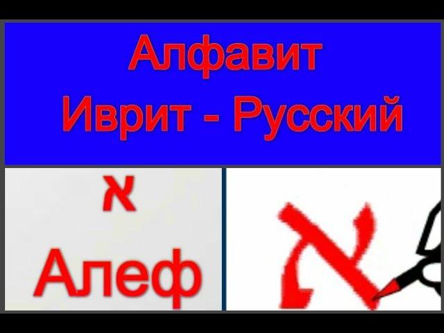 Алфавит Иврит - Русский с правописанием
