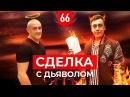 Рома нажал кнопку SOS Тимур Бекмамбетов Азам опять проиграл