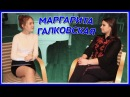 Интервью с Маргаритой Галковской