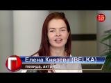 Елена Князева (BELKA)
