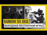 Tom Clancys Rainbow Six Осада — Играйте бесплатно с 15 по 18 февраля!