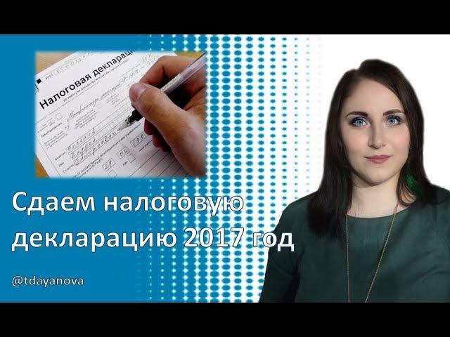 Как заполнить налоговую декларацию УСНО 6% за 2017 год БЕСПЛАТНО