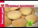 Самое простое и вкусное печенье /tasty cookies without eggs and milk
