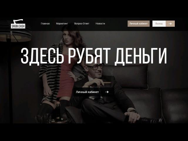 Обзор Проекта SRUBICASH За 40 минут старта 30 000 рублей Мой отзыв