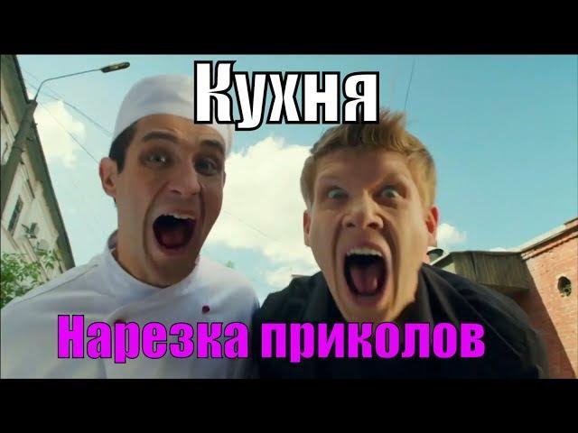 Нарезка приколов из сериала Кухня 1 4 сезоны Кухня в Париже