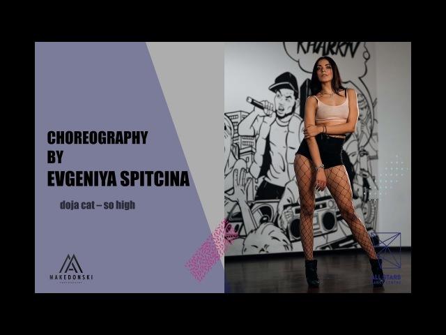 Doja cat - So High.Choreography by Евгения Спицына. All Stars Dance Centre 2018
