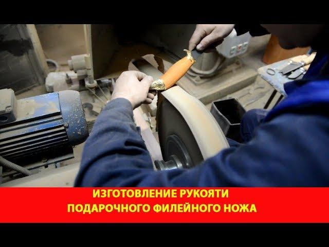 Изготовление рукояти подарочного филейного ножа
