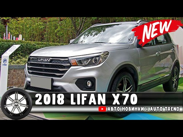 2018 LIFAN X70 Обзор Характеристики