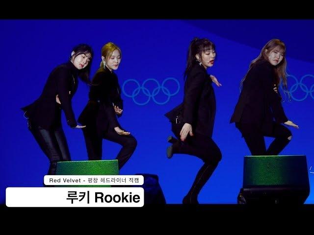 레드벨벳 Red Velvet[4K 직캠]루키 Rookie,평창 헤드라이너쇼@180220 락뮤직