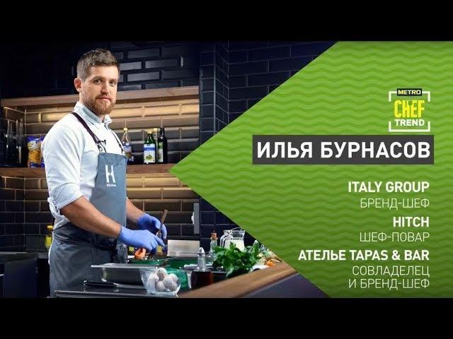 CHEF TREND с Ильей Бурнасовым_Выпуск 14