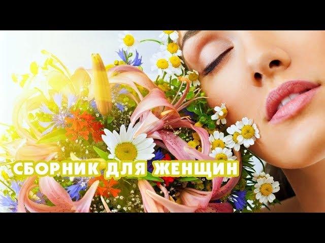 ПЕСНИ НА 8 МАРТА! Праздничный сборник для женщин!