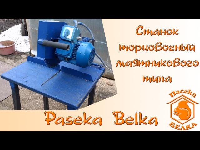 Станок торцовочный маятникового типа. Продажа. Украина