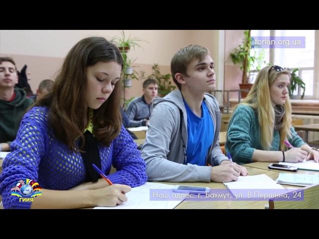 Горлівський інститут іноземних мов запрошує на навчання!