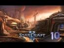 StarCraft II Wings of Liberty ✶ Миссия 10 ✶ Большое ограбление поезда ✶ Прохождение на экспер...