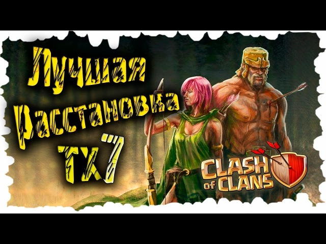 Лучшая расстановка для ТХ 7 (Чекаю базы) Clash of Clans New 2018, клеш оф кленс.