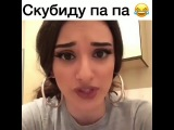 Скубиду-па-па😂