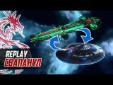 Свапанул | Replay Star Conflict 1.5.0b