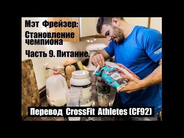 Питание | Мэт Фрейзер. Становление чемпиона | Часть 9 | русская озвучка CF92