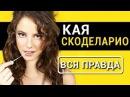 Кая Скоделарио - вся правда об актрисе Бегущий в лабиринте лекарство от смерти