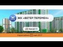 ЖК Ветер перемен от девелопера Газпромбанк Инвест аэросъемка май 2017 г