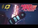 Need for Speed™: Payback ► Стукачка ► Прохождение 13