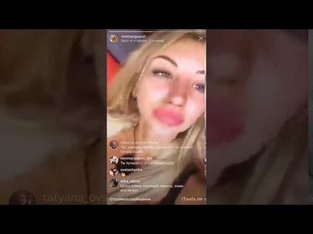 Маргарита Овсянникова и Антон Шоки в прямом эфире Instagram 10 03 2018