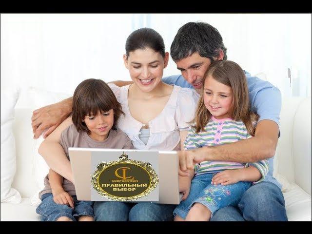 Бизнес для каждой семьи и в каждый дом! Это - CL Corporation