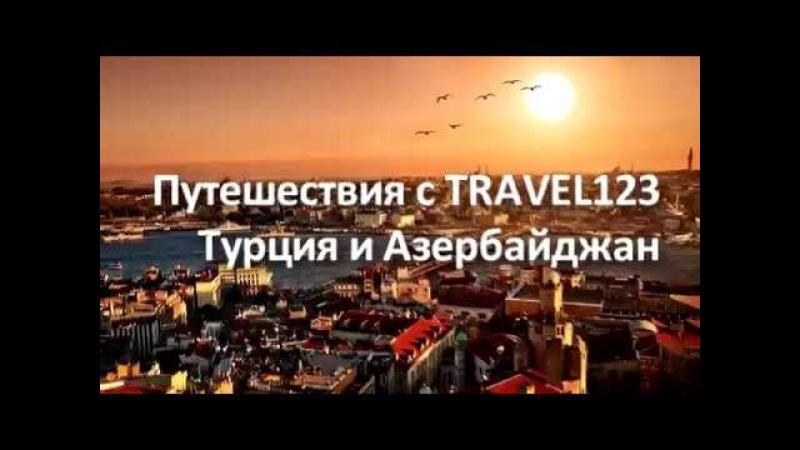 Турция и Азербайджан с TRAVEL123 - авторское путешествие : Майские 2018