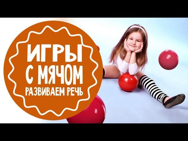 Топ-5 игр для развития речи ребенка