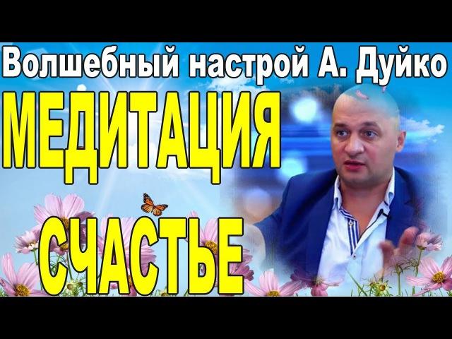 ✨Волшебный настрой А. Дуйко 🦋Медитация🦋СЧАСТЬЕ🦋делитесь с друзьями✨