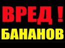ВРЕД БАНАНОВ .