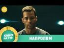 Музыка из рекламы Напролом на СТС 2017
