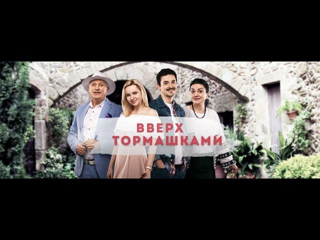 Догори дриґом - Вверх тормашками 1 серия